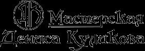 Столярная мастерская Дениса Куликова
